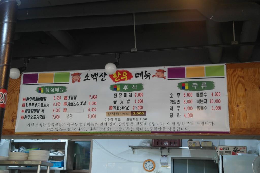 소백산 한우 메뉴