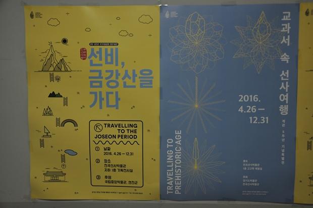 전곡사 박물관의 전시회 소식 - 선비, 금강산을 가다 와 교과서 속 선사여행