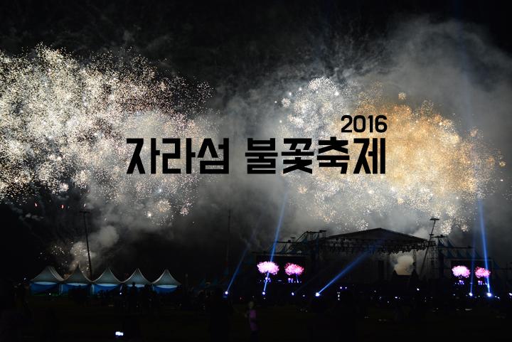 경기도 가평 추천여행 – 마음속의 경기도 123. 자라섬 불꽃축제