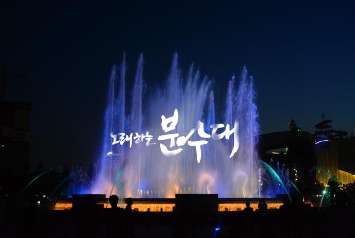 호수공원 분수대