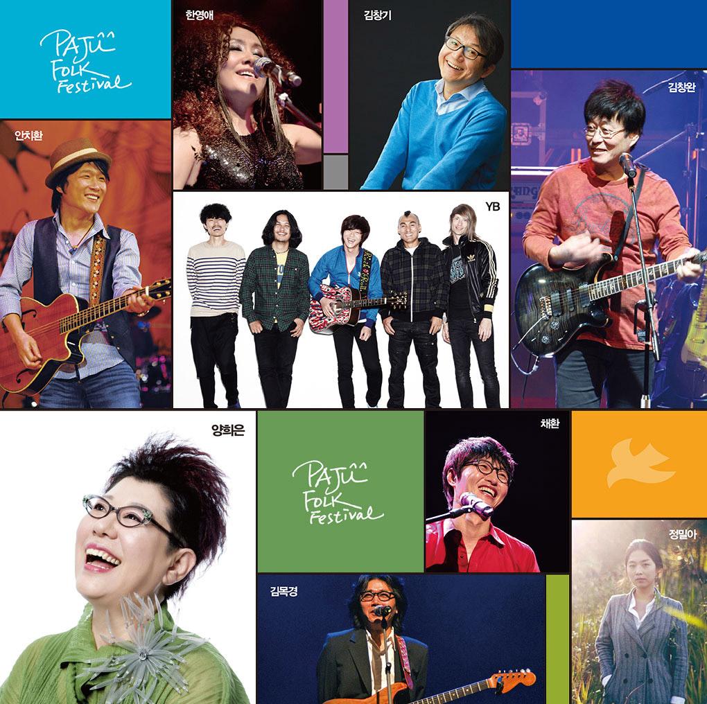 출연하는 가수들 사진