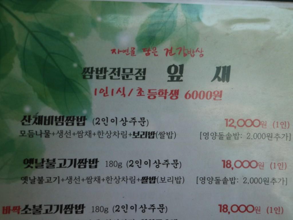 갯벌축제, 일산잎새,송도스칼렛 193