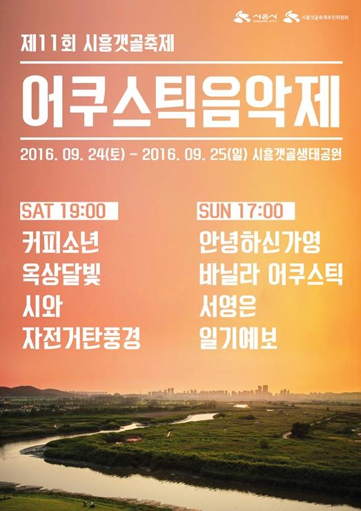 시흥갯골축제_어쿠스틱음악제_포스터