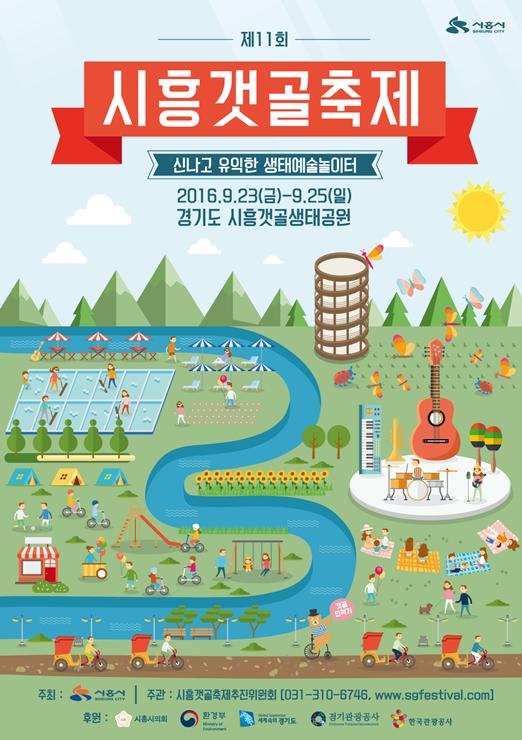 시흥갯골축제_포스터 (1)