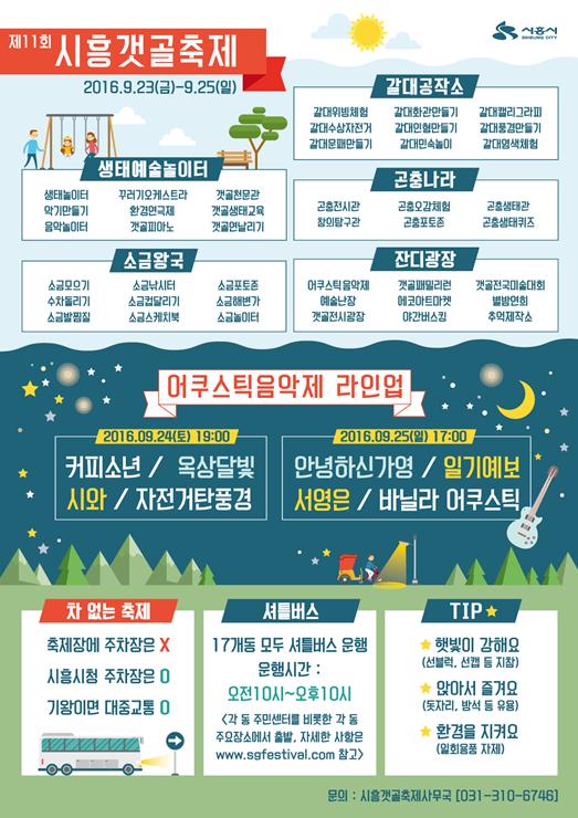 시흥갯골축제_포스터 (2)