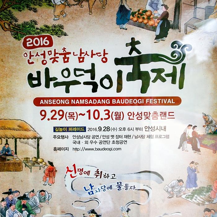 안성맞춤남사당 바우덕이축제 028