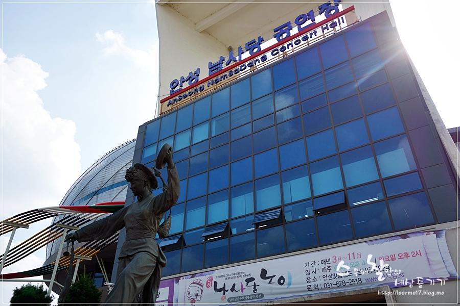 안성맞춤남사당 (1)