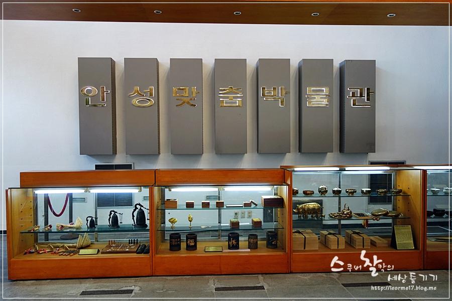 안성맞춤박물관 (16)