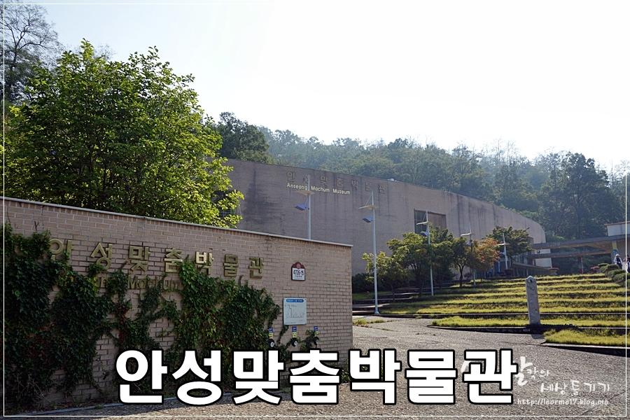 안성맞춤박물관 (37)