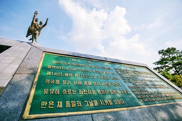 임진각 평화누리공원 001
