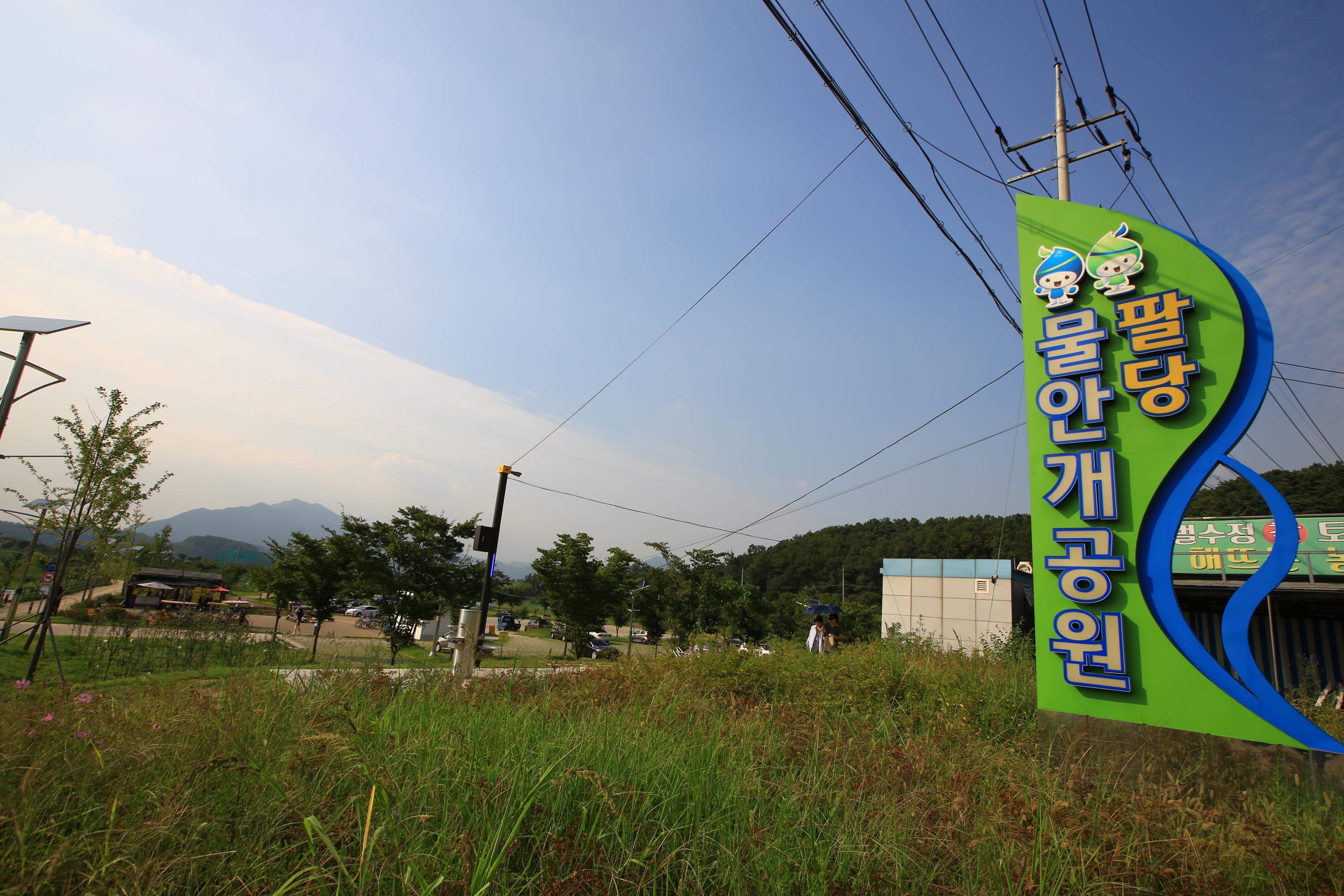 경기도 광주 가볼만한곳 팔당물안개공원