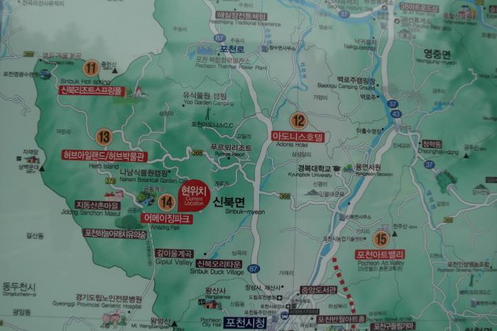 포천 어메이징 파크