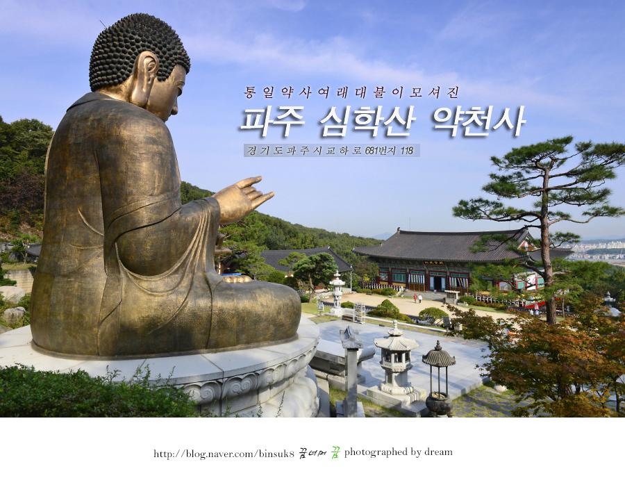 2016.10.11파주 심학산약천사