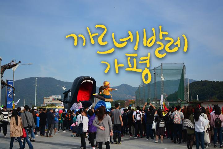 경기도 가평 추천여행 – 마음속의 경기도 136. 까르네발레 가평