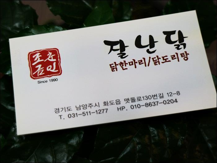 남양주 ,마석맛집 079