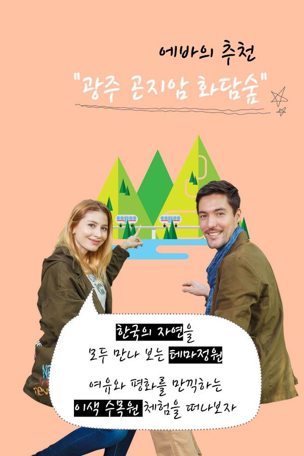 광주 화담숲 포스터2