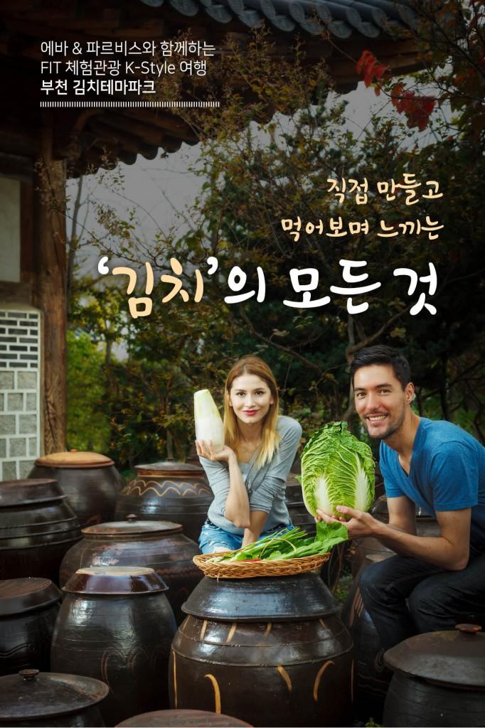 부천김치테마파크