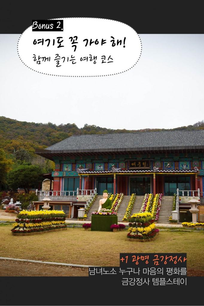 부천김치테마파크13
