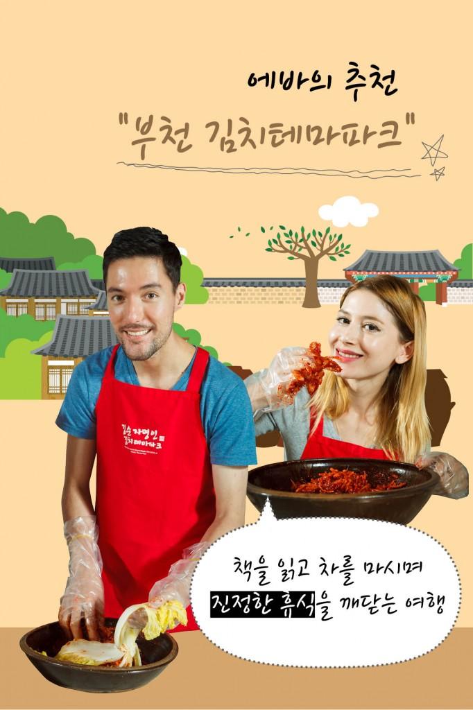 부천김치테마파크2