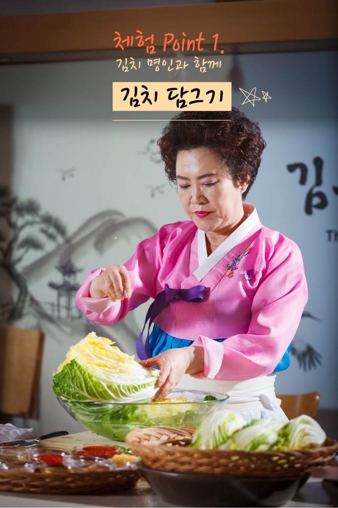 부천김치테마파크3