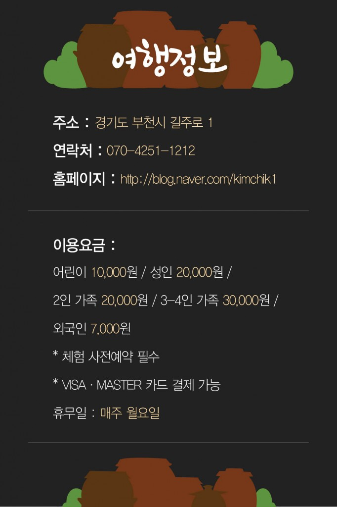부천김치테마파크8