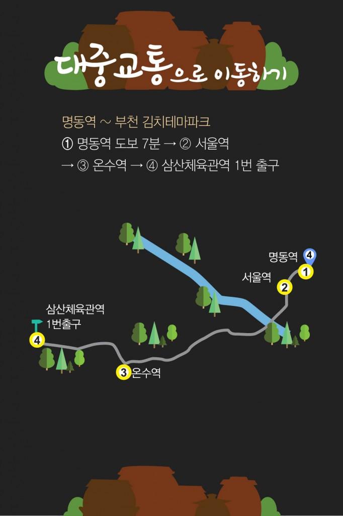 부천김치테마파크9