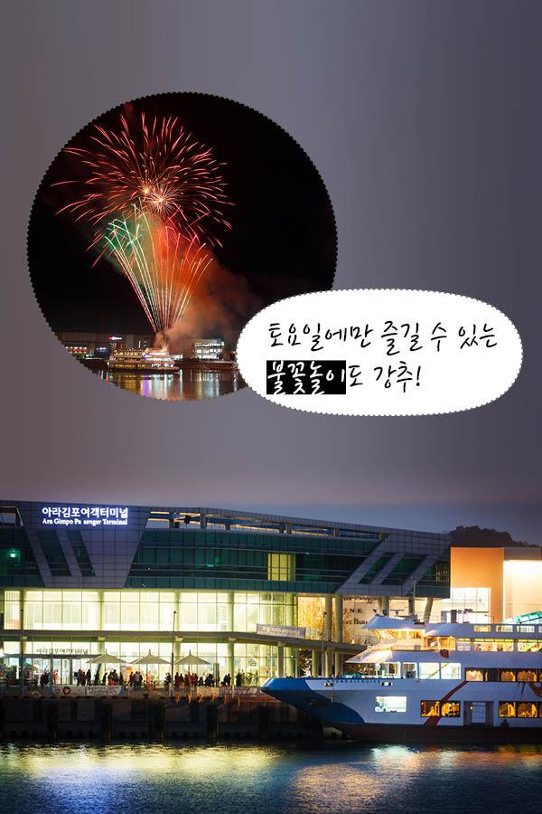 에바&파르비스와 함께하는 FIT 체험관광 K-Style 여행 김포 아라뱃길