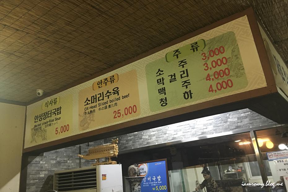 안성장터국밥_012