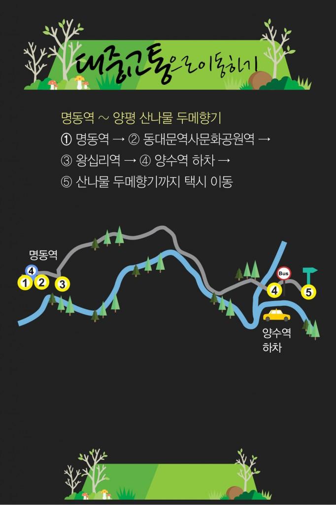 양평산나물두메향기11