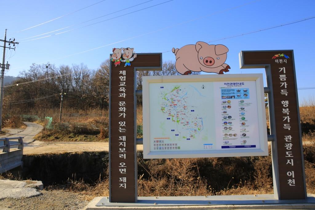 기쁨가득 행복하득 관광도시 이천 체험교육과 문화가 있는 돼지보러 오면 돼지 지도