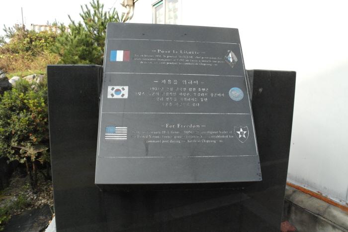 지평양조장 앞 기념비