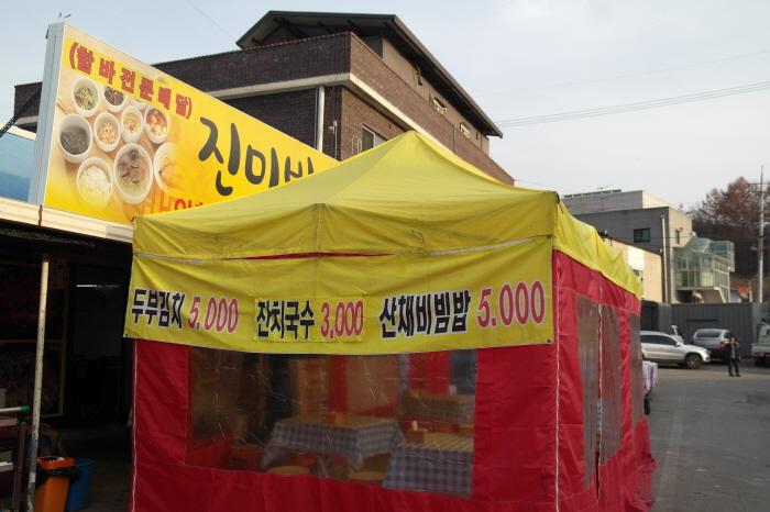 두부김치, 잔치국수, 산채비빔밥을 파는 포장마차
