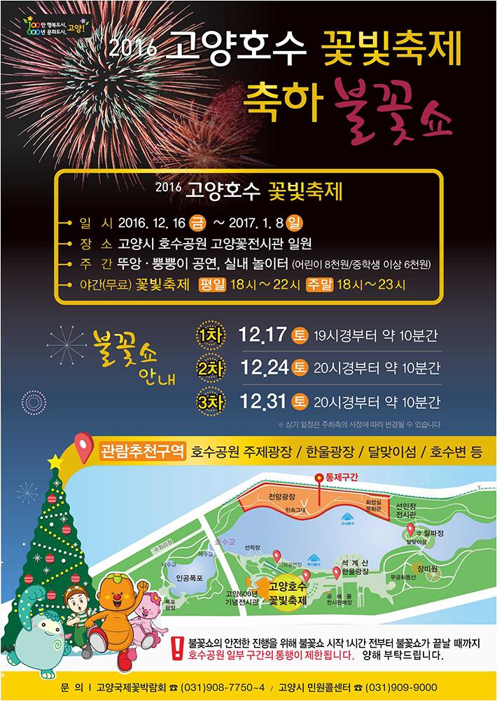 2016 고양호수 꽃빛축제 축하 불꽃쇼