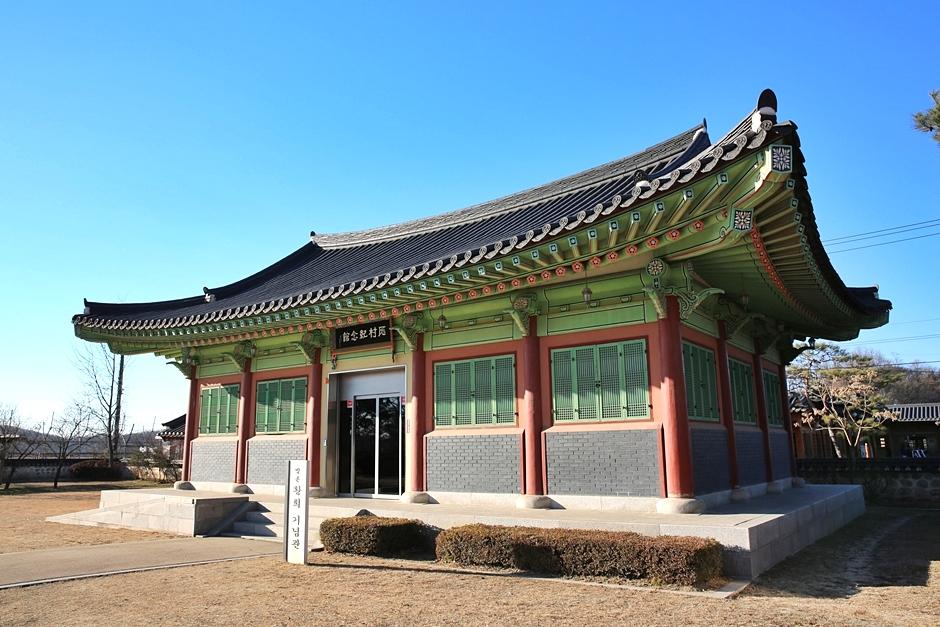 황희선생유적지 기념관