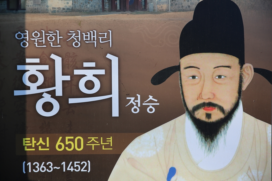 영원한 청백리 황희정승 탄신 650주년 [1363~1452]