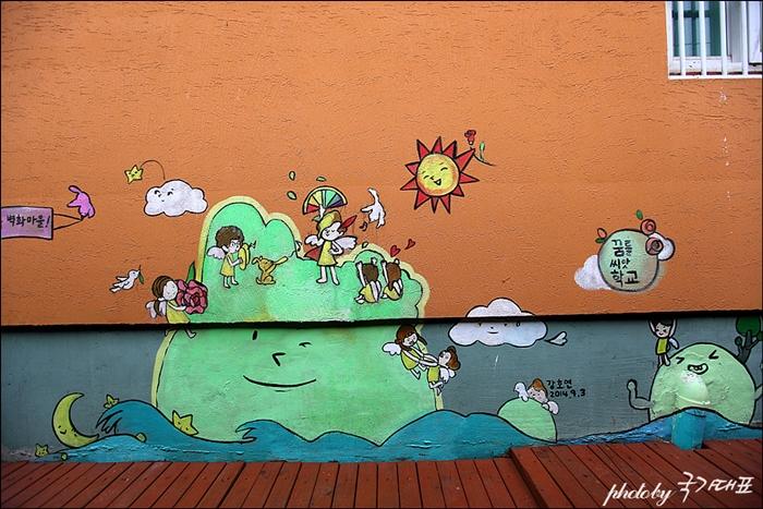 꿈을씨앗학교 벽화