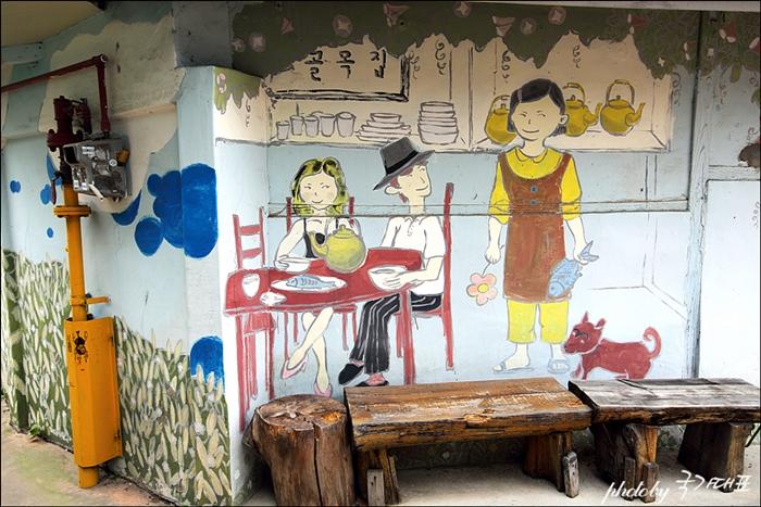 골목집 식당을 그린 벽화