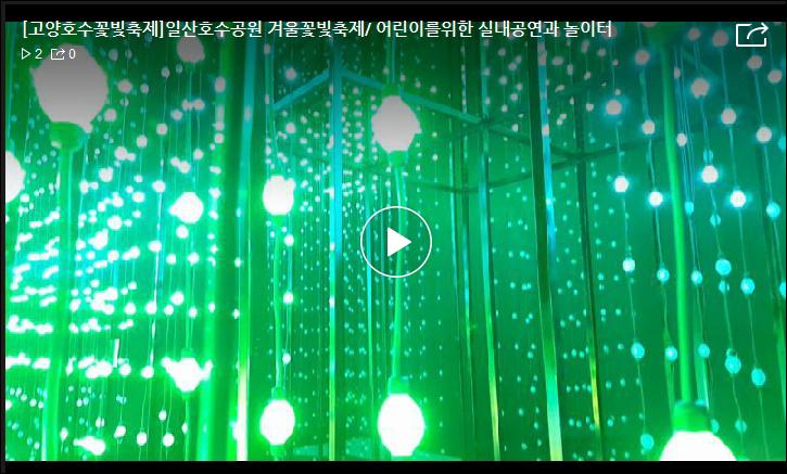 3D 디지털 미로존의 변화하는 불빛을 담은 동영상