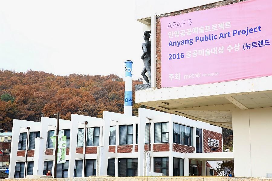 APAP5 안양공공예술프로젝트 2016 공공미술대상 수상