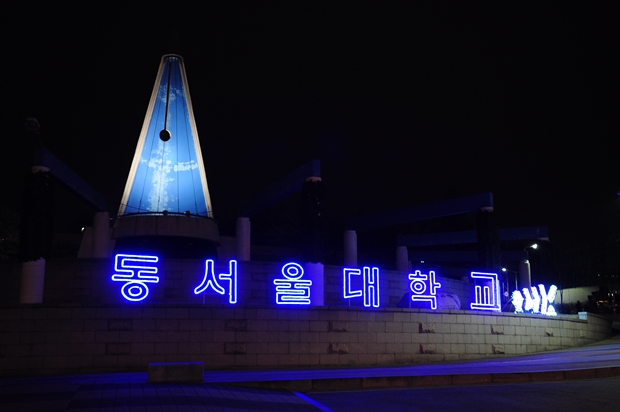 동서울대학교 조명