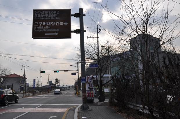 고구려대장간마을 이정표