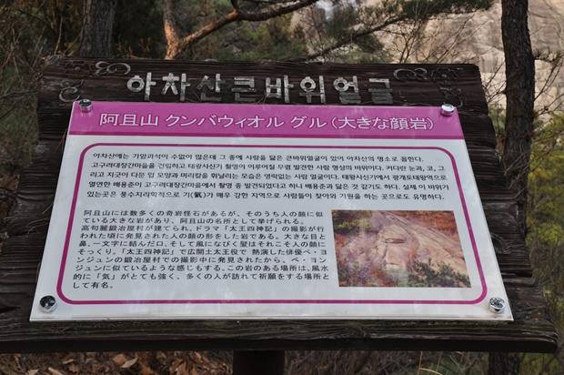 아차산큰바위얼굴 설명글