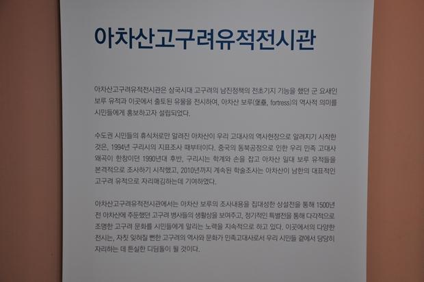 아차산고구려유적전시관 설명글