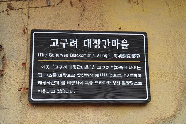 고구려 대장간마을 설명