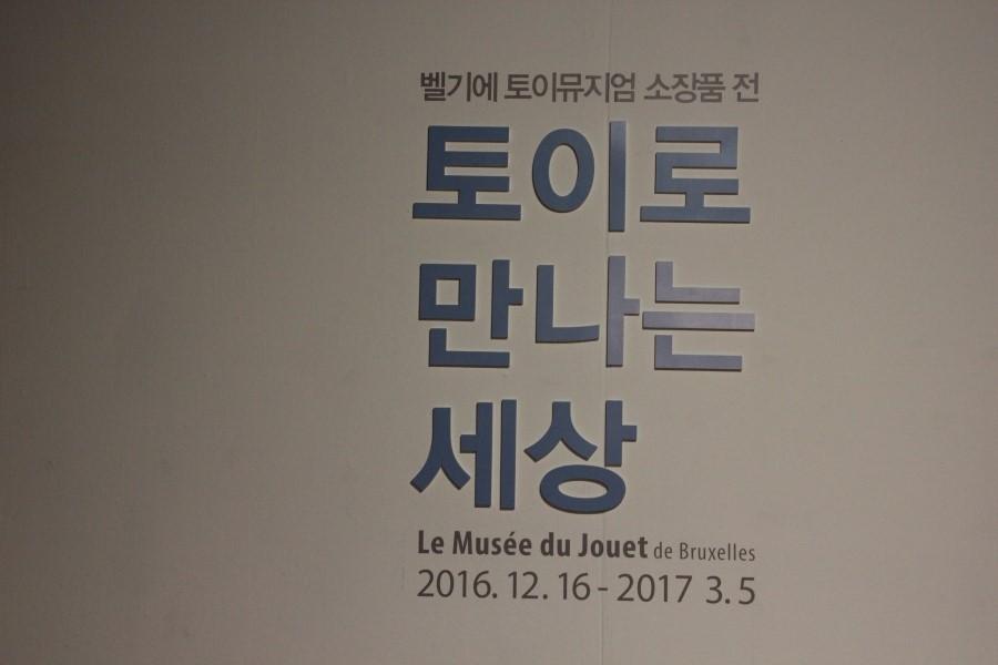 벨기에 토이뮤지엄 소장품 전 토이로 만나는 세상 2016.12.16-2017.3.5