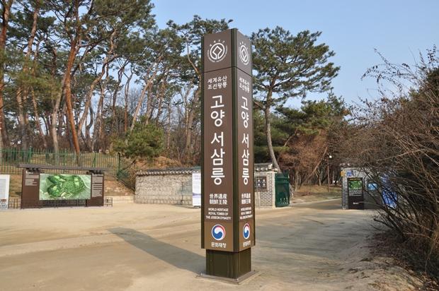 고양 서삼릉