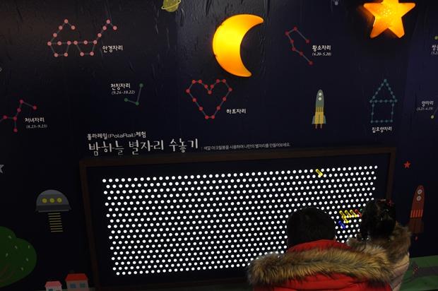 밤하늘 별자리 수놓기