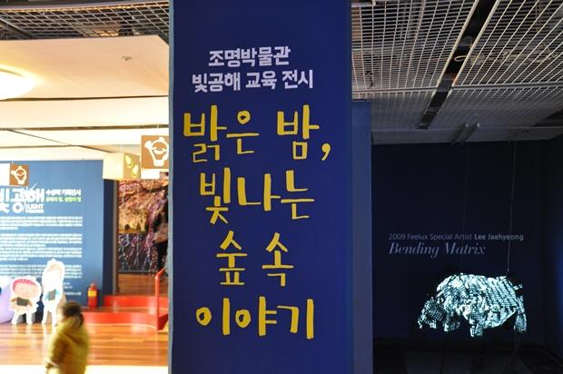 조명박물관 빛공해 교육 전시 밝은 밤, 빛나는 숲 속 이야기