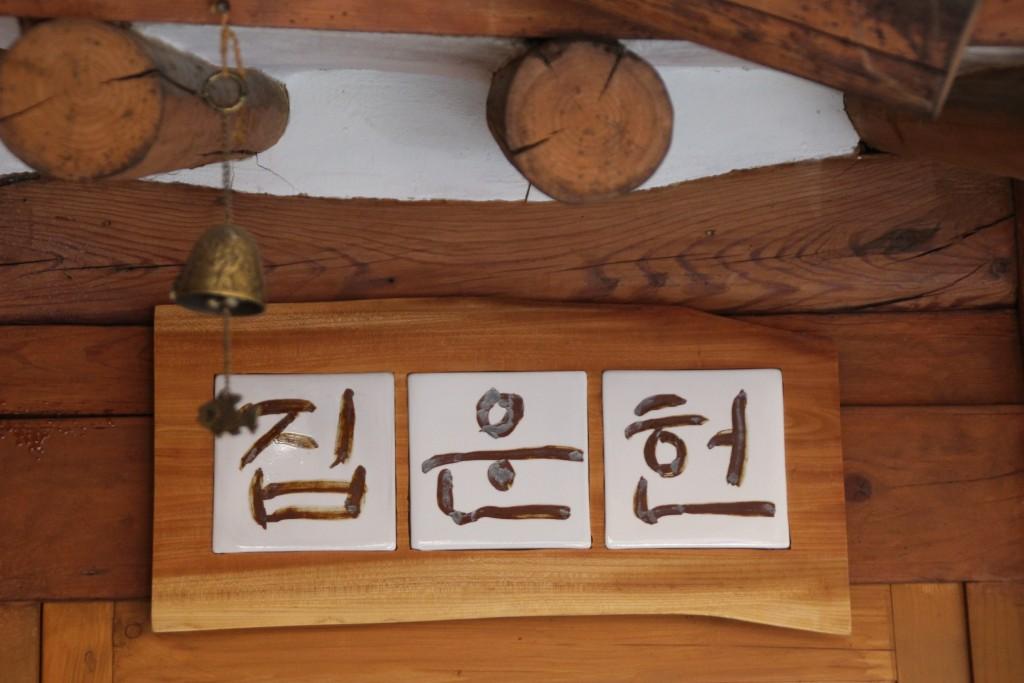 경기박물관,배자,장욱진,전위예술 252