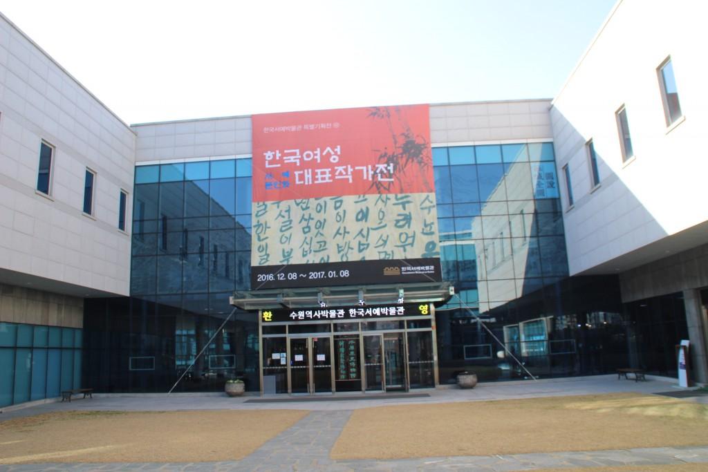 수원박물관,역사,서예,여민동락 024